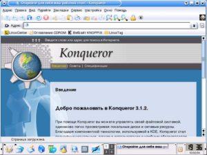 Скриншот Knoppix
