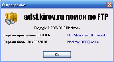 Поиск по ftp adsl.kirov.ru