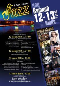 афиша фестиваля «Джаз над Вяткой»