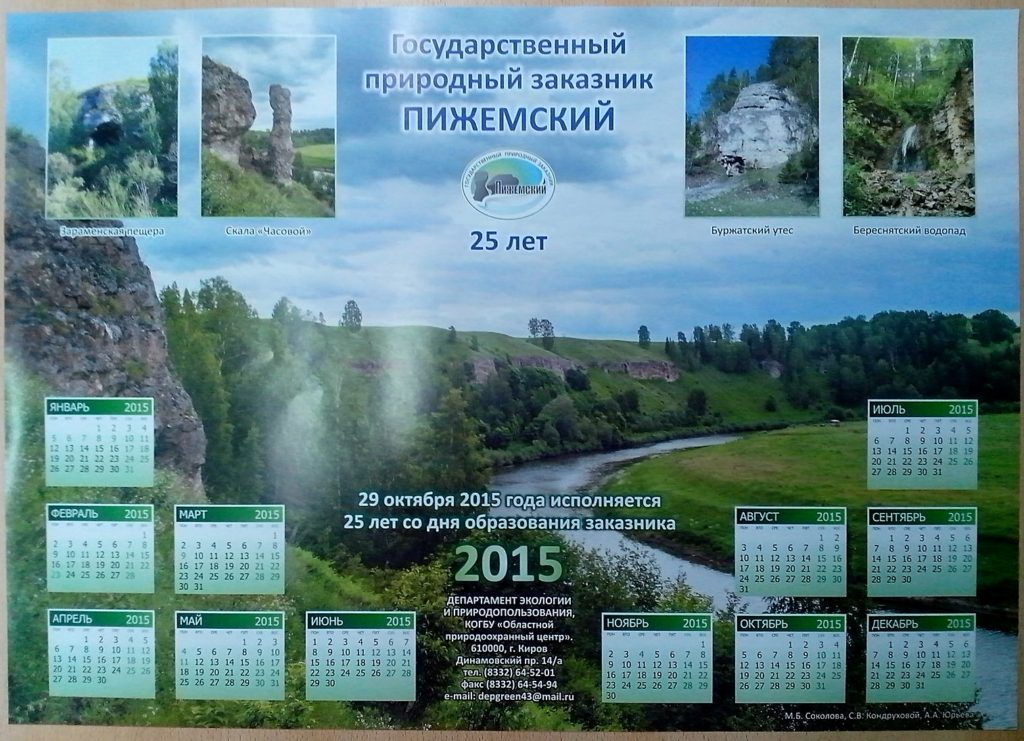 Большой настенный плакат-календарь-2015 Пижемского заказника