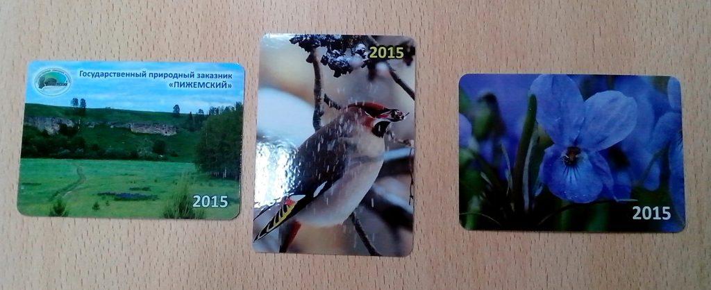 Карманные календарики-2015 со свиристелем, собачьей фиалкой и долиной у скалы Часовой,