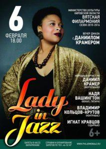 Афиша вечера джаза с Даниилом Крамером «Lady in Jazz»: Надя Вашингтон