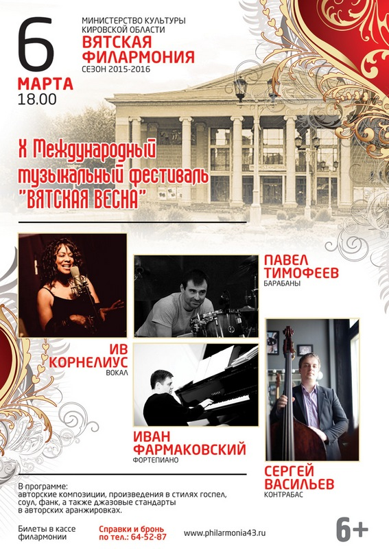 афиша концерта Ив Корнелиус в Кировской филармонии
