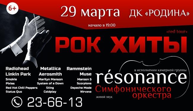 rock_hit_29_marta
