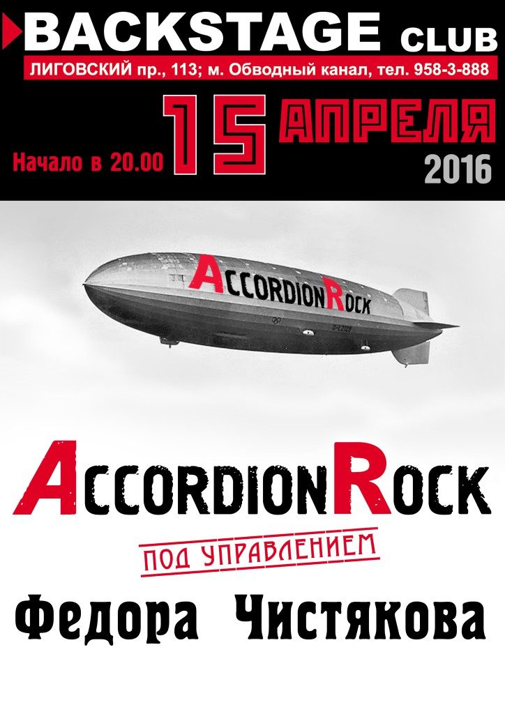 афиша концерта Accordion Rock