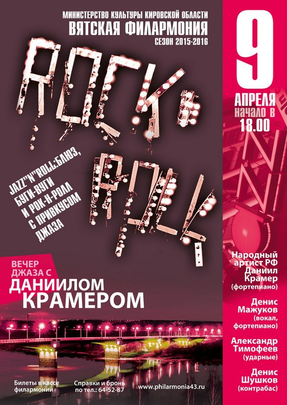 Афиша концерта Jazz-n-roll: блюз, буги-вуги и рок-н-ролл с привкусом джаза
