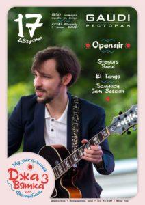 Open Air на фестивале Джаз-Вятка 2017: Gregor's Band и El Tango