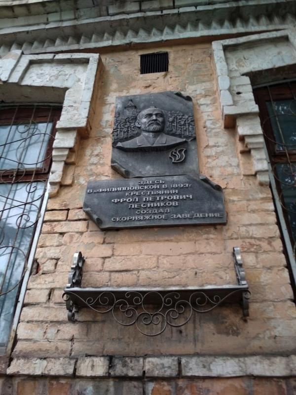 Памятная доска на скорняжной мастерской Фрола Петровича Лесникова - поход выходного дня в Первомайский, Слободской район