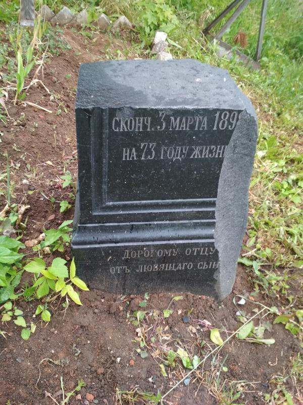 Надгробья прошлого века рядом со Спасо-Преображенской церковью в Первомайском - поход выходного дня в Первомайский, Слободской район
