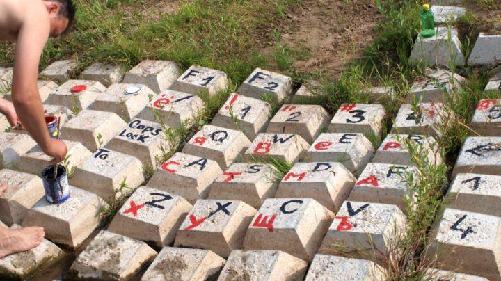 Велопоездка на Никулинку к бетонной клавиатуре