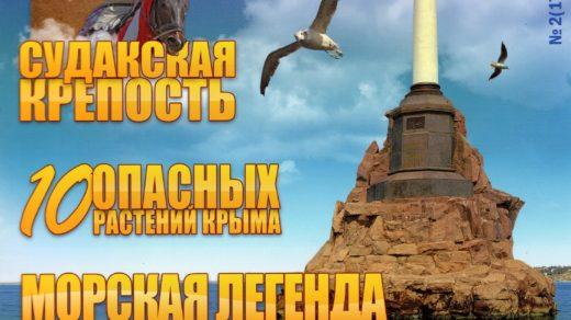 Обложка 17 номера журнала Полуостров сокровищ