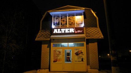 """Здание бара """"Alter Bar"""" в Кирове на улице Щорса"""