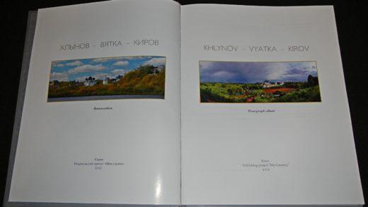Презентация фотоальбома «Хлынов - Вятка - Киров»