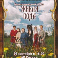 постер фильма-сказки Елены Бронниковой «Живая вода»