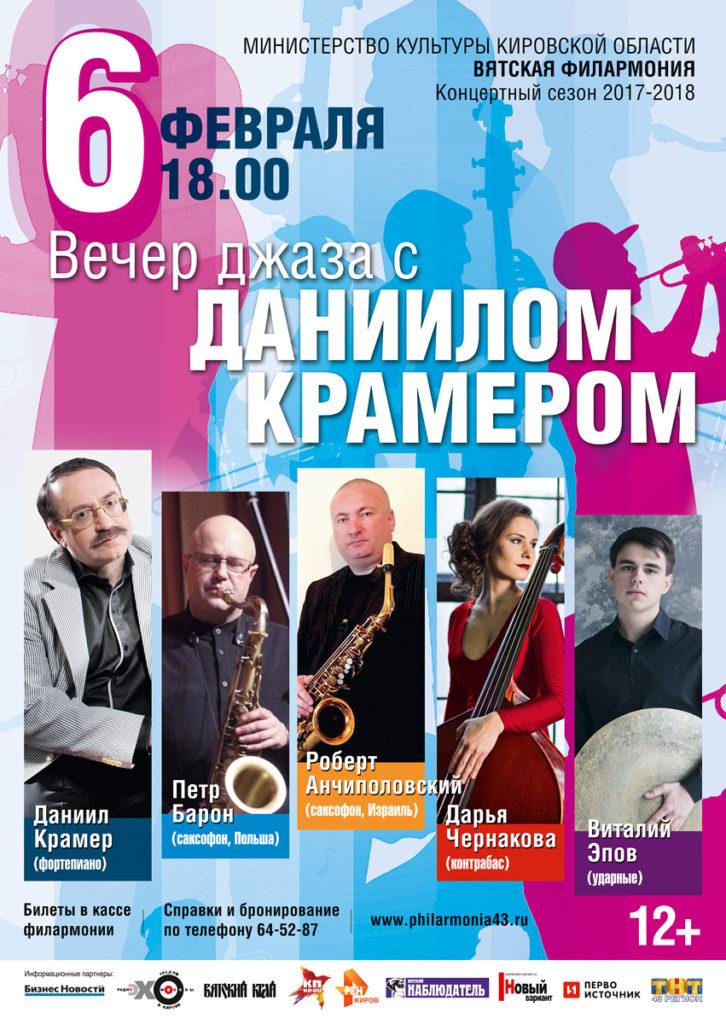 Афиша джазового вечера с Даниилом Крамером в Кировской филармонии