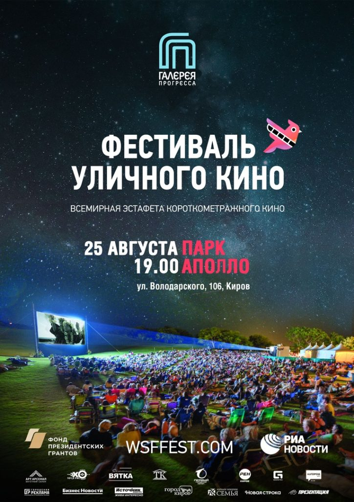Афиша фестиваля уличного кино в Аполло