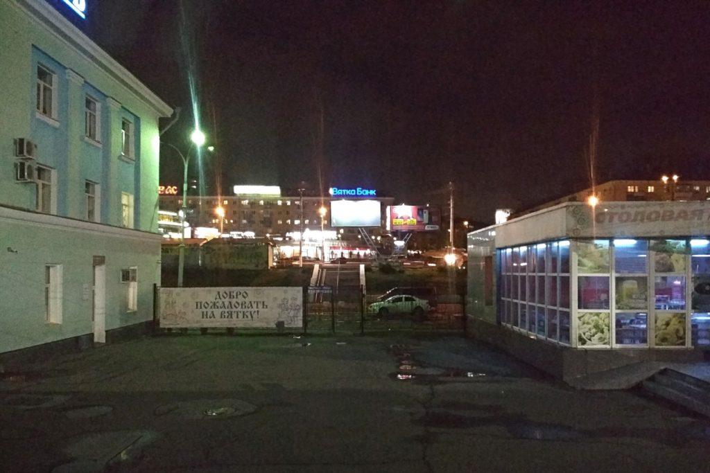 Вокзал города Кирова осенним вечером из окна купе фирменного поезда Вятка