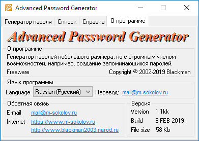Advanced Password Generator - окно О программе
