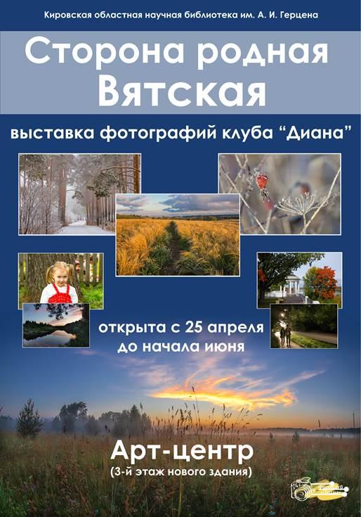 Афиша фотовыставки «Сторона родная Вятская» фотоклуба «Диана»